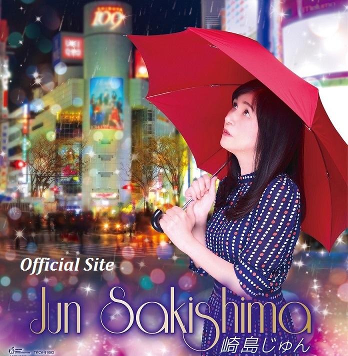 崎島じゅん (Jun)オフィシャルサイト